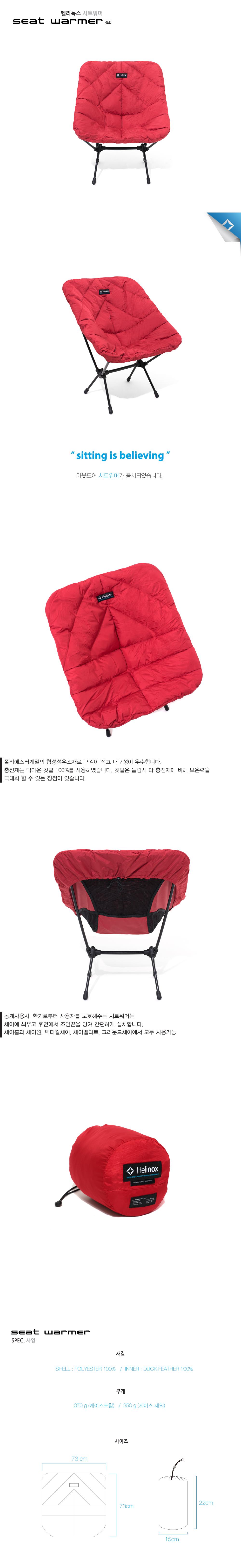 20151207-seatwarmer_red상품페이지.jpg