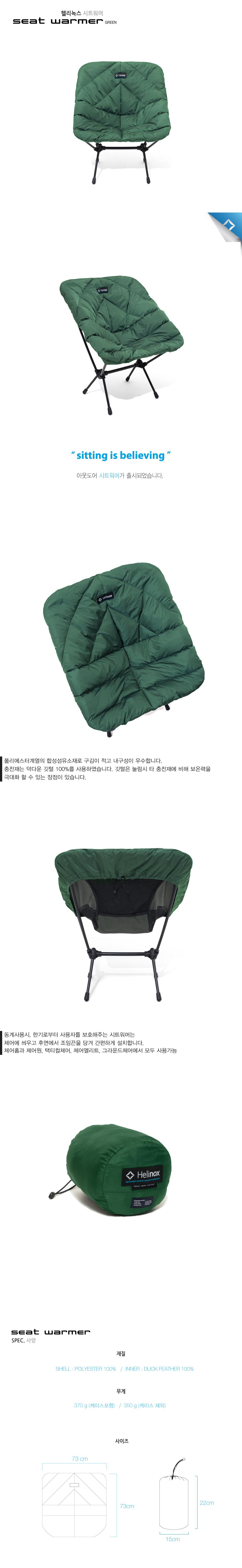20151207-Seatwarmer_green상품페이지.jpg