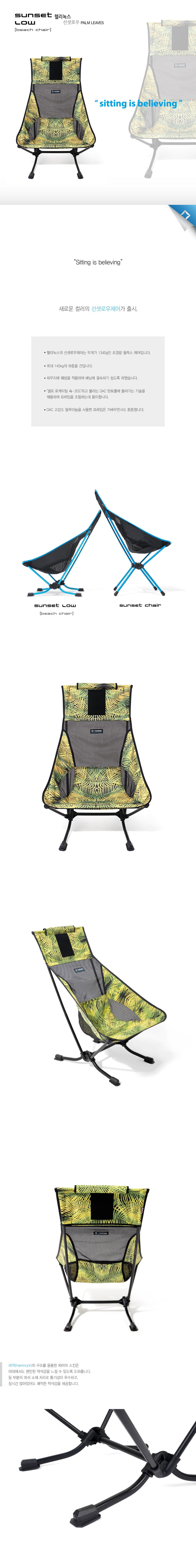 20150720-Helinox_beach-chair_상품페이지_팜-리브스.jpg