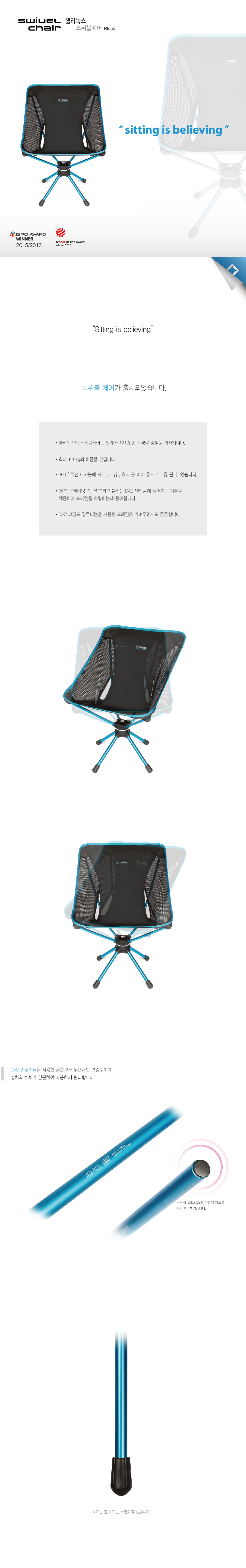 20150324-Helinox_swivel-chair-상세페이지-1_수정.jpg