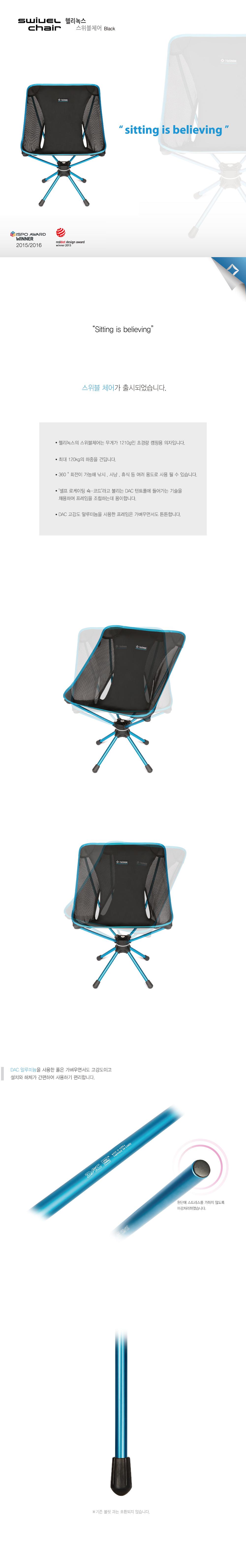 20150324-Helinox_swivel-chair-상세페이지-1_수정.jpg