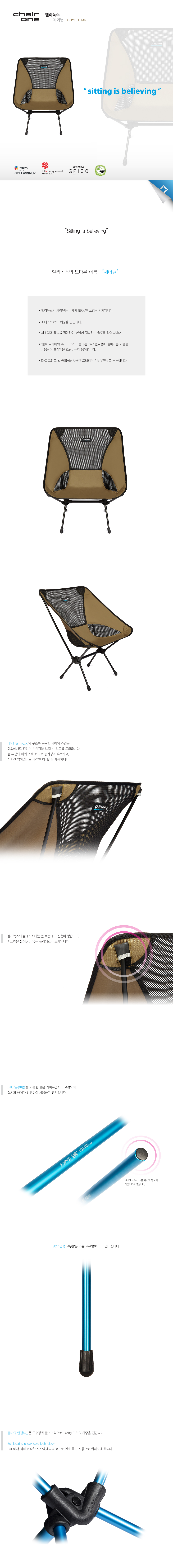 20160713-Helinox_chair-one_COYOTE-TAN-상품페이지-01.jpg