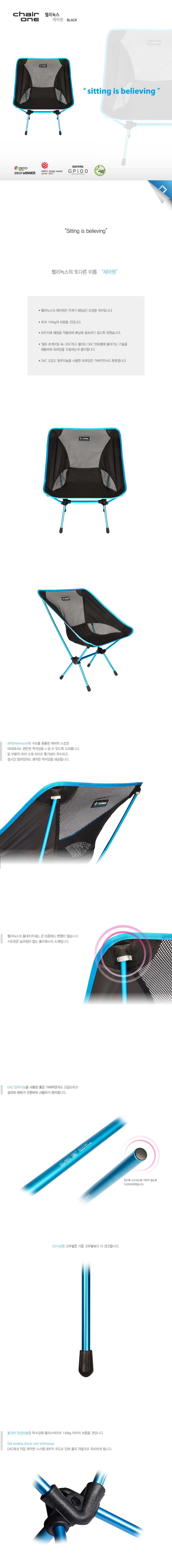 20160713-Helinox_chair-one_상품페이지.jpg