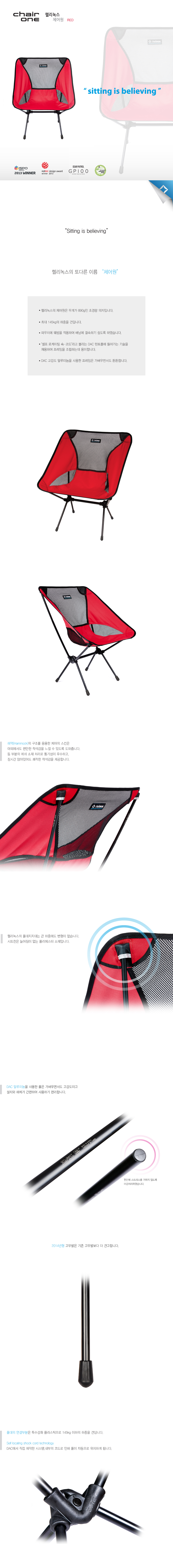 20160713-Helinox_chair-one_RED상품페이지.jpg