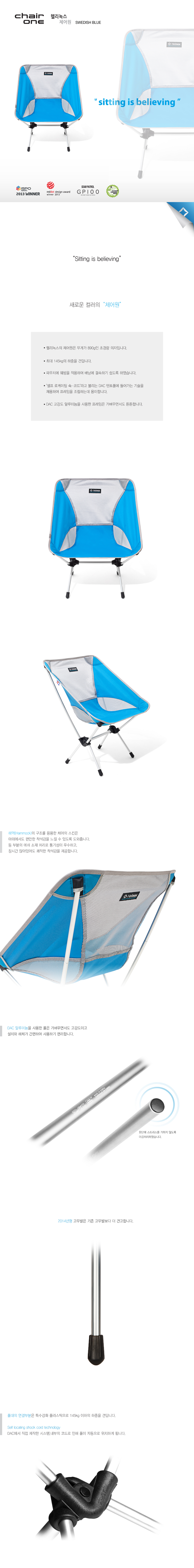 20160713-Helinox_chair-one_상품페이지_SWIDISH-BLUE.jpg