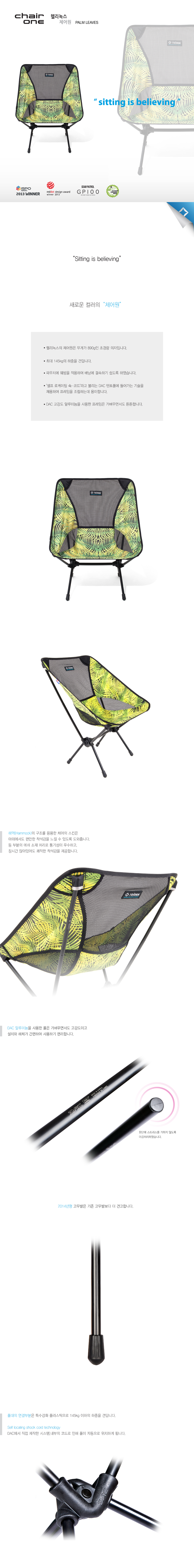 20160713-Helinox_chair-one_상품페이지_PALM-LEAVES.jpg