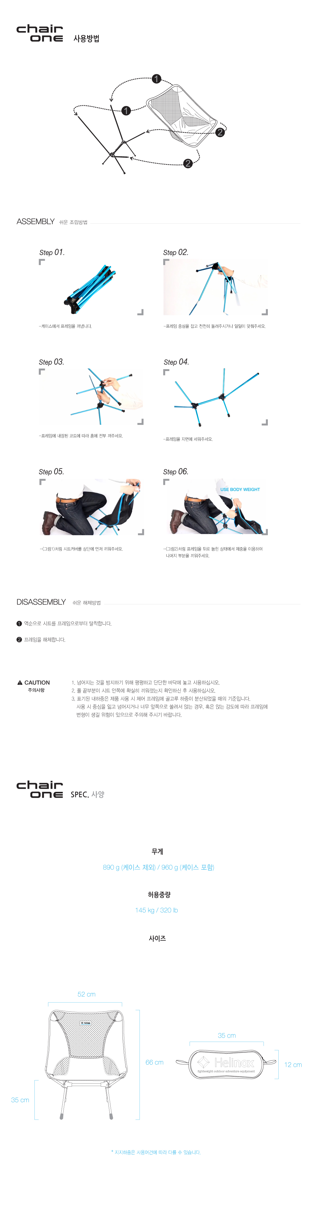 20150120-Helinox_chair-one-스펙페이지.jpg