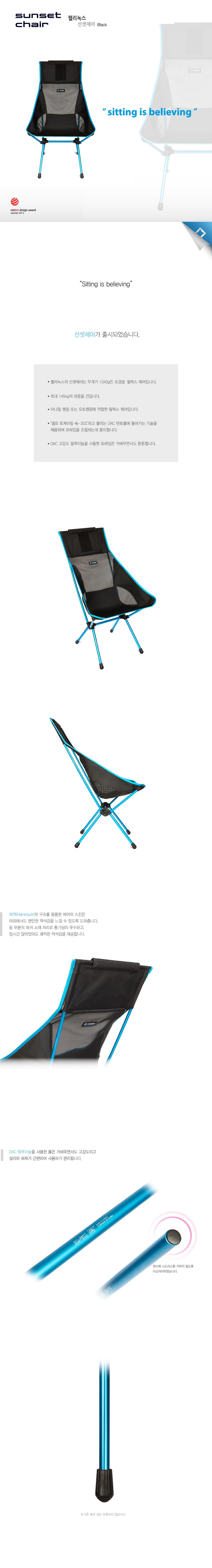 20150317-Helinox_sunset-chair-상세페이지.jpg