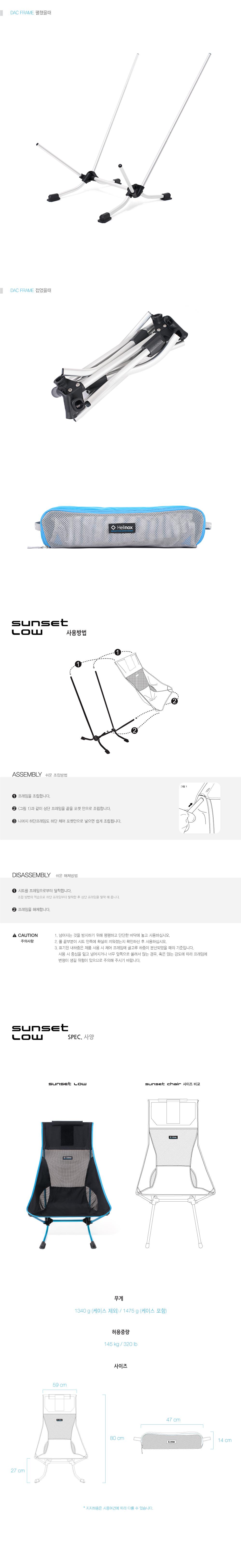 20150720-Helinox_beach-chair_상품페이지_Swedish-blue2.jpg