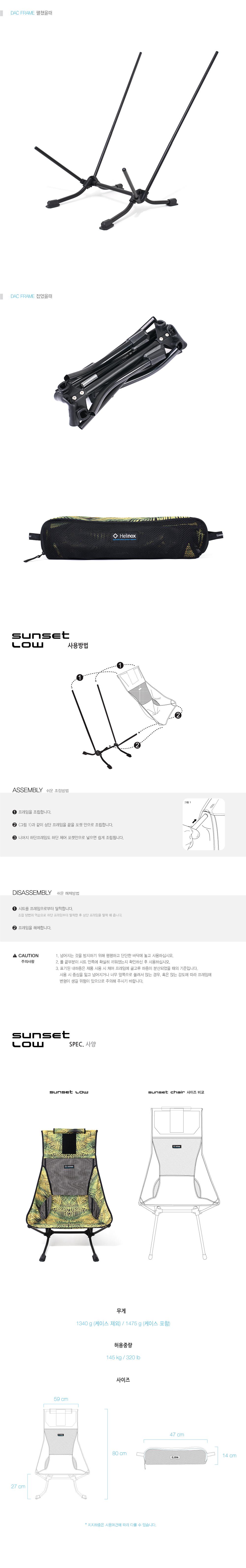 20150720-Helinox_beach-chair_상품페이지_팜-리브스_2.jpg