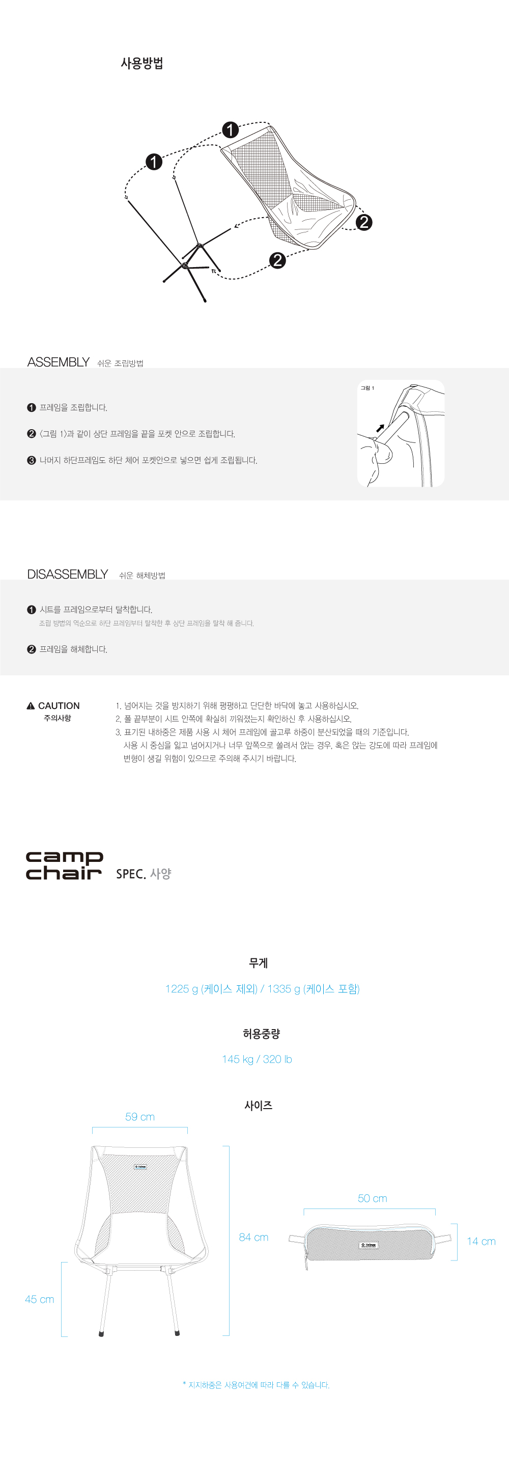 20150108-Helinox_camp-chair-(spec-sheet).jpg
