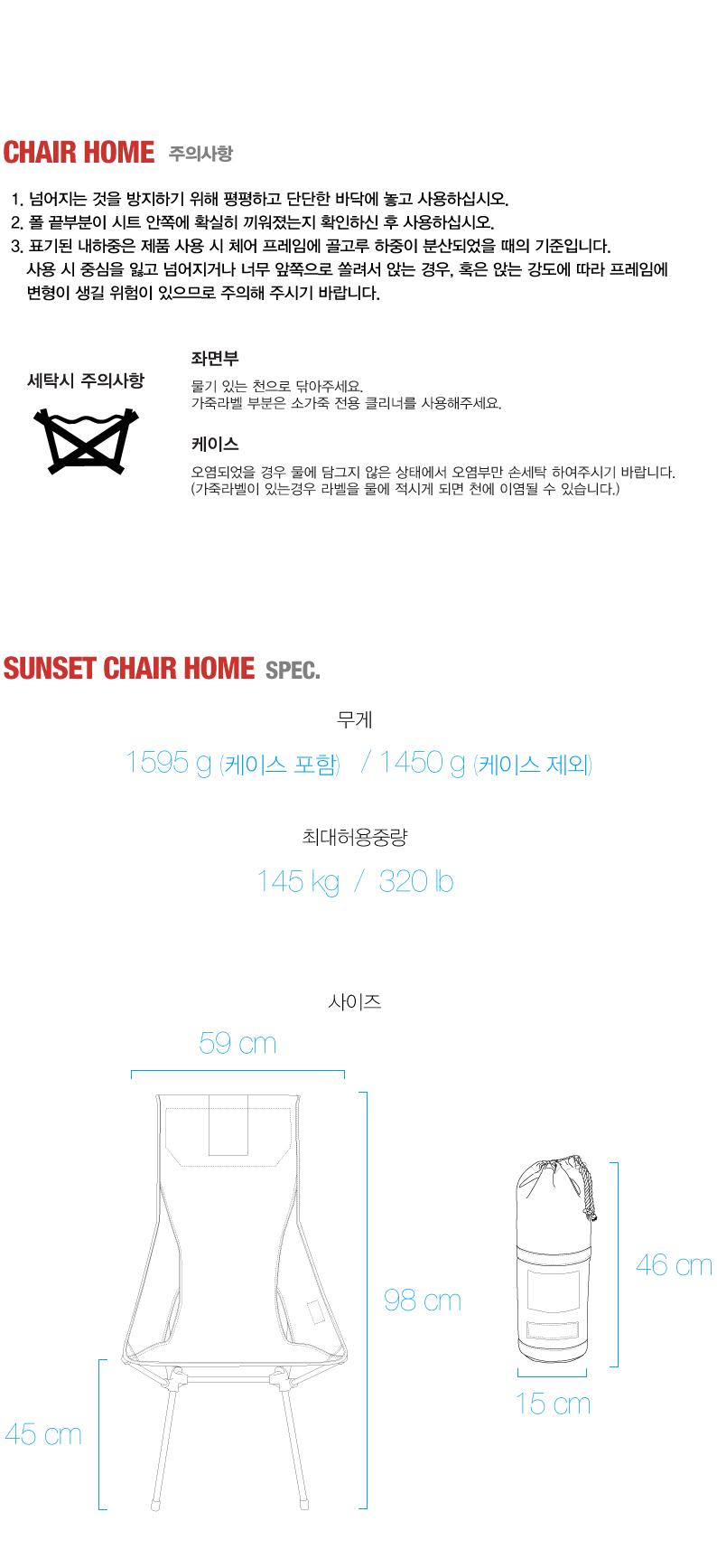 20170102-Helinox-Sunset-Chair-Home-spec.jpg