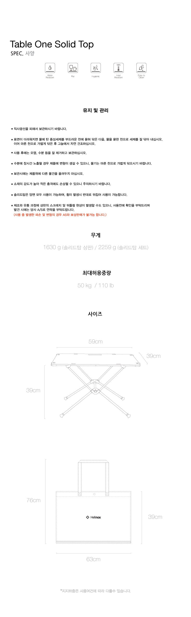 20170516-table-one-solid-top---spec.jpg