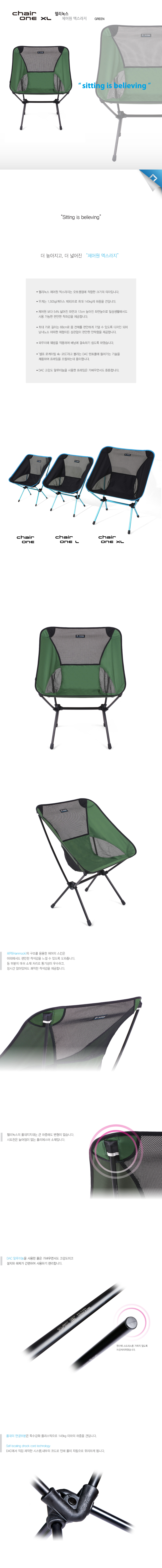 20170613-Helinox_chair-one_XL--green-상품페이지-1.jpg