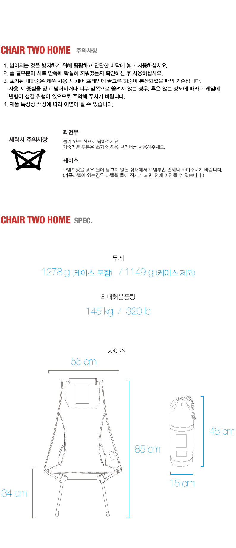 20170609-chair-two-home-spec.jpg