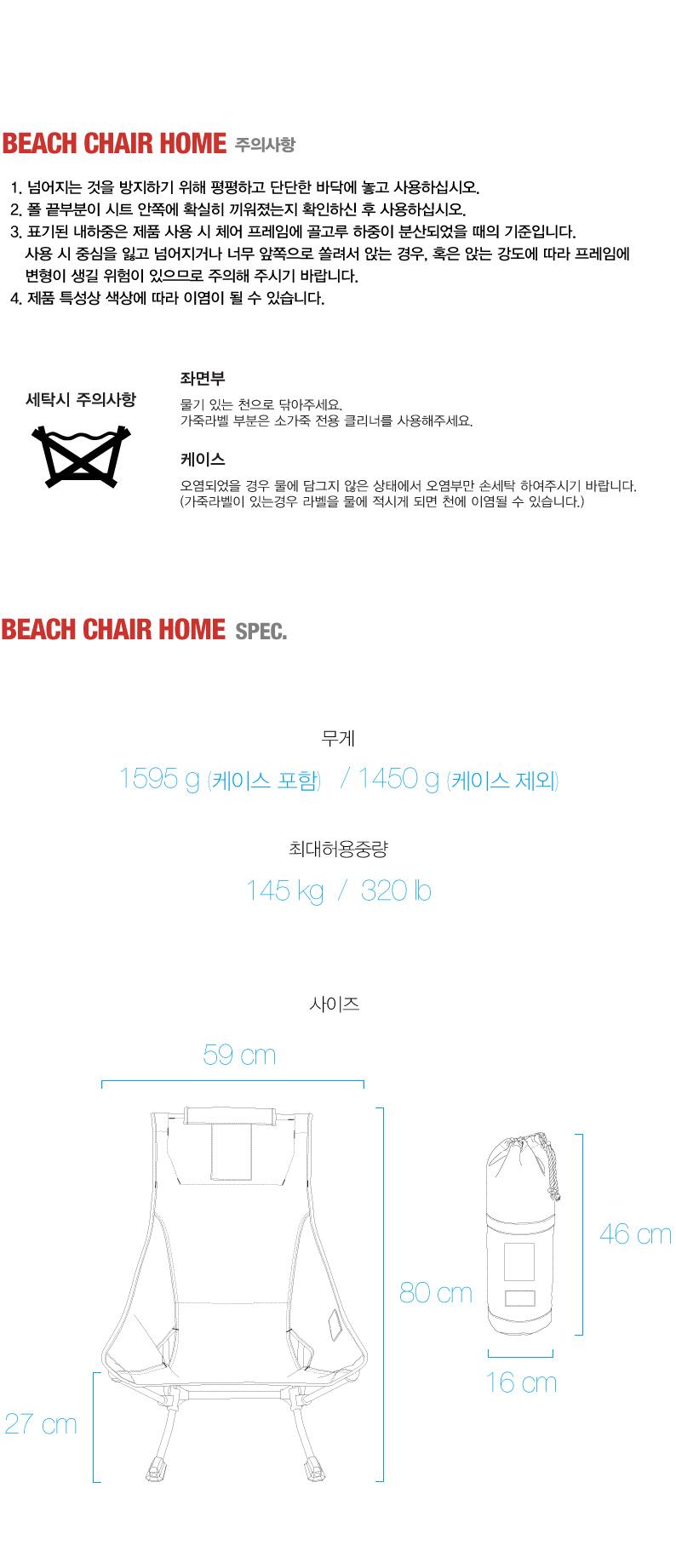 20170609-beach-chair-home-spec.jpg
