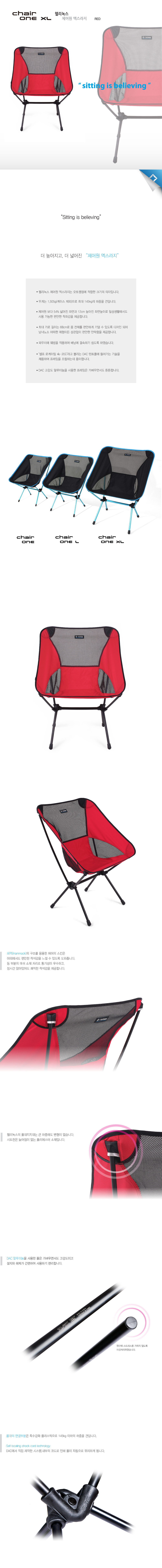 20170613-Helinox_chair-one_XL-red-상품페이지1.jpg