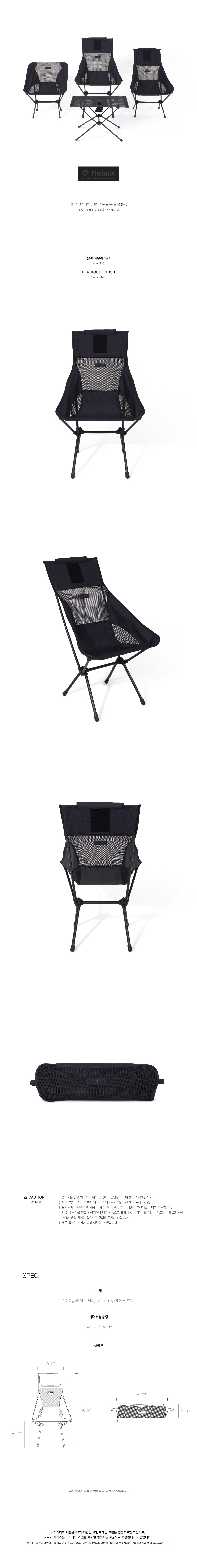 20170621-blackout-edition-sunset-chair-상세페이지.jpg