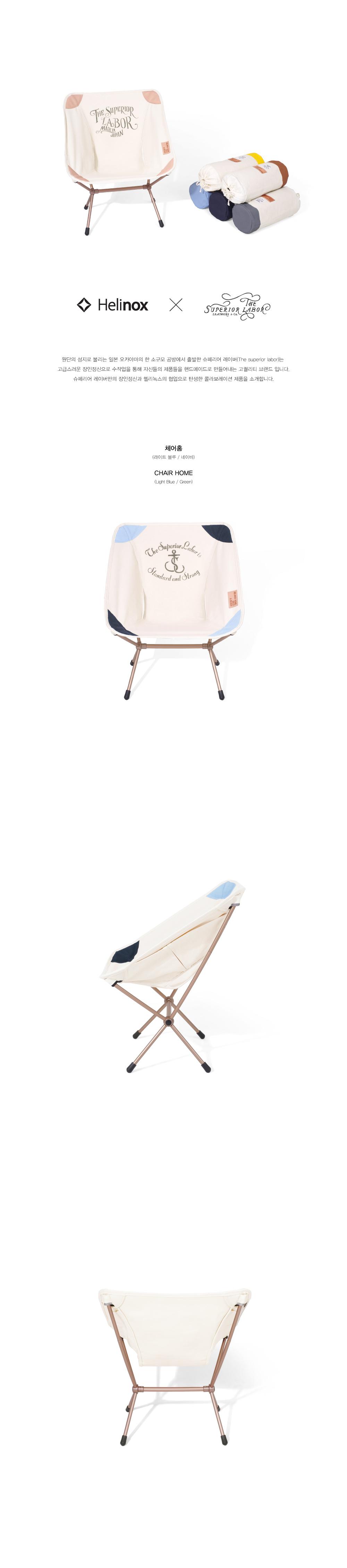20170720-TSL-Collaboration상세페이지_chair-one_Light-Blue-Navy-1.jpg