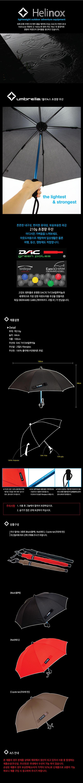 20170822-umbrella-one-black-red-coyotetan.jpg