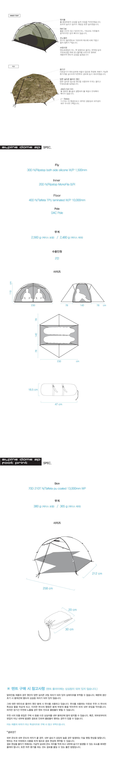 20170831-Helinox_alpine-dome2p-multicam_상품페이지-spec.jpg