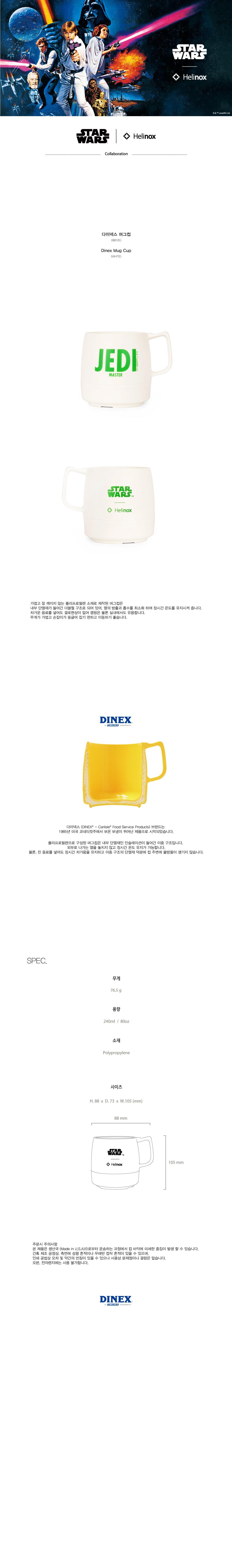 20171214-starwars-collaboration-dinex-white.jpg