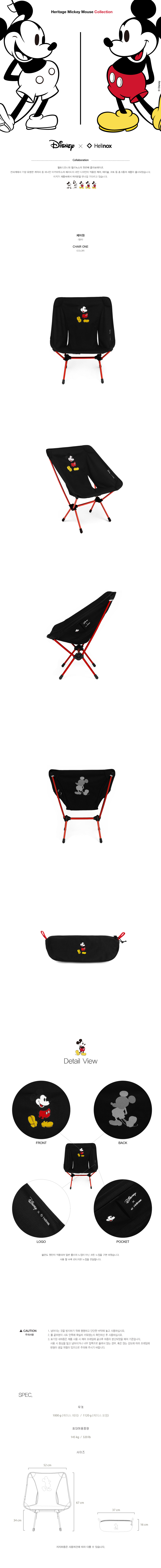 20171207-mickey-collaboration-chair-color.jpg