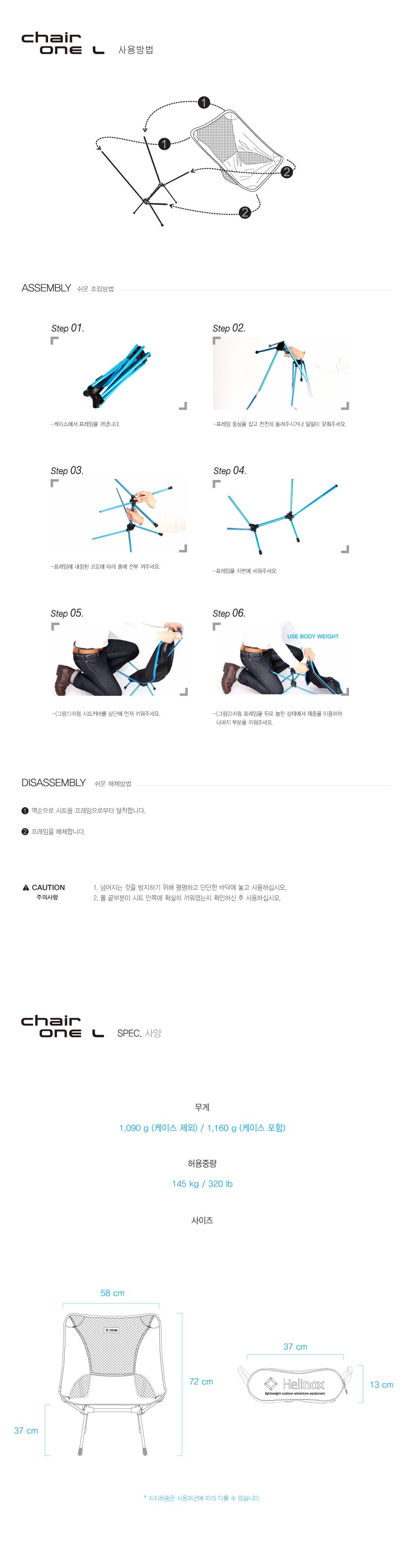 20180122-Helinox_chair-one_-L-red-상품페이지3.jpg