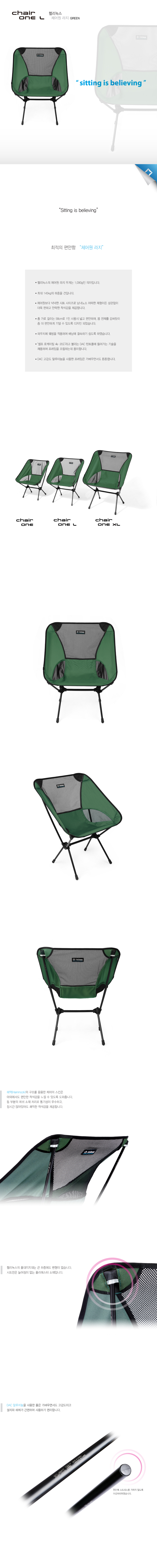 20180122-Helinox_chair-one_-L-GREEN-상품페이지.jpg
