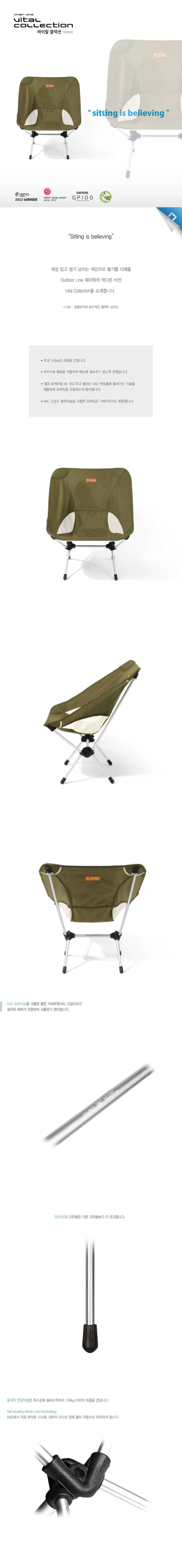 20171017-Helinox_chair-one_vital-collection-Khaki1.jpg