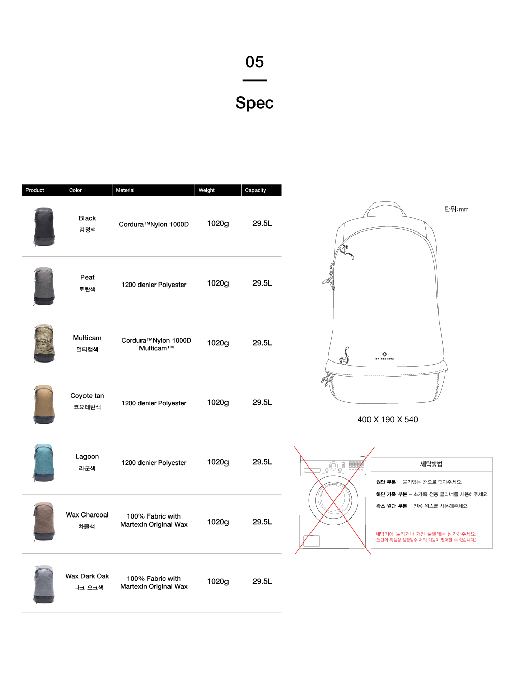 20170719_Daypack-Large---spec.jpg