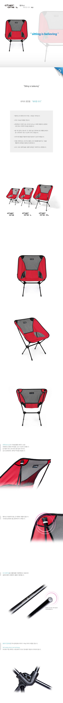 20180122-Helinox_chair-one_-L-red-상품페이지1.jpg