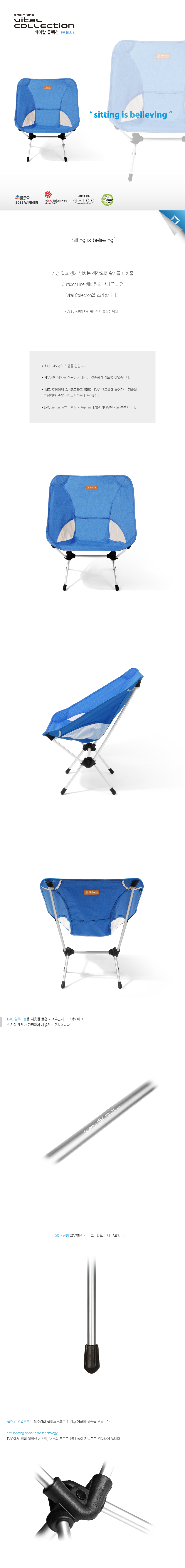 20170918-Helinox_chair-one_vital-collection-blue11.jpg