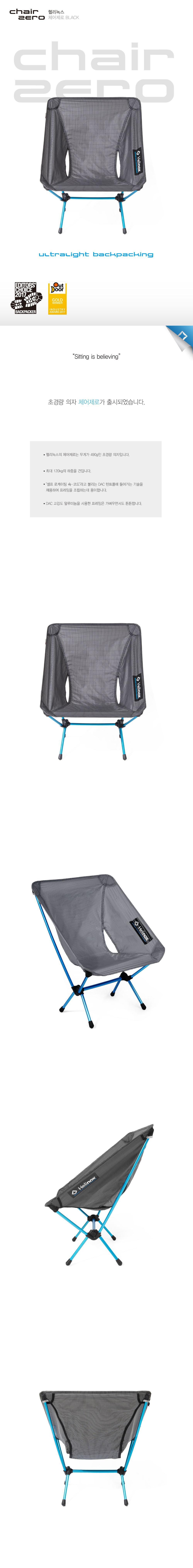 20180119-Chair-Zero-상품페이지-1.jpg
