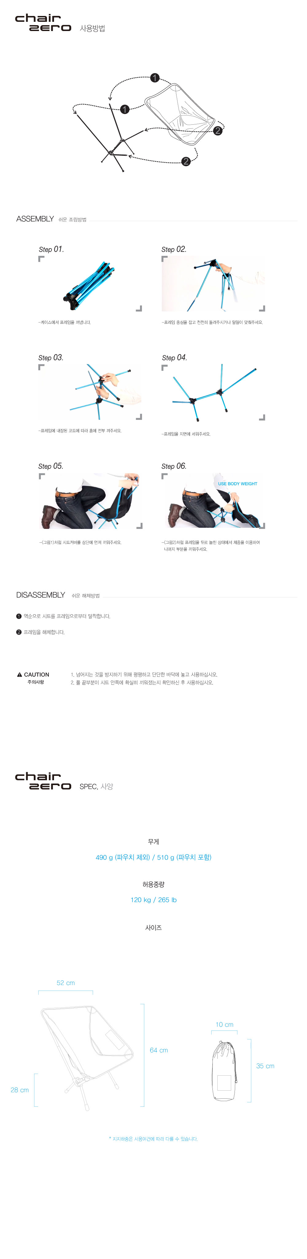 20180119-Chair-Zero-상품페이지-3.jpg