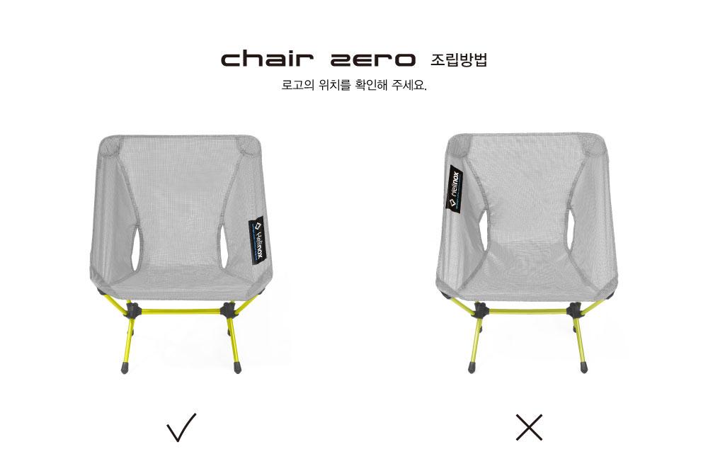 20180116-Chair-Zero-grey-상품페이지-체결안내.jpg
