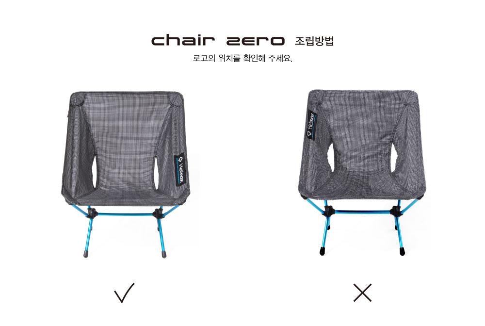 20180116-Chair-Zero-black-체결-안내.jpg