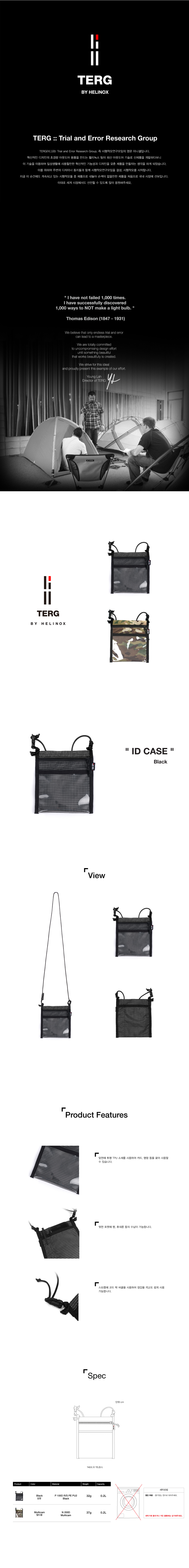 20180419_id-case_black.jpg