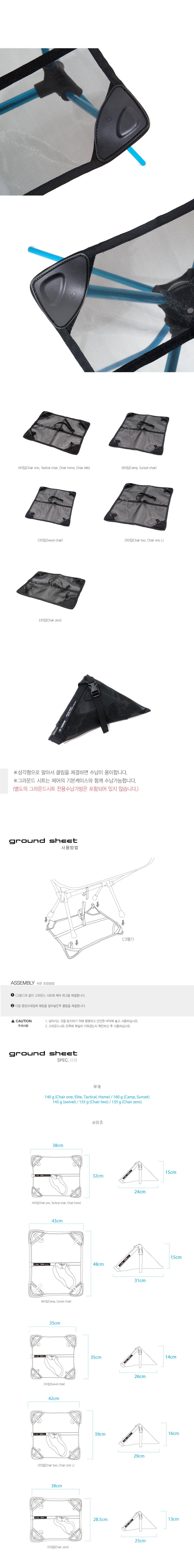 20180305-Helinox_Ground-Sheet_상품페이지-2.jpg